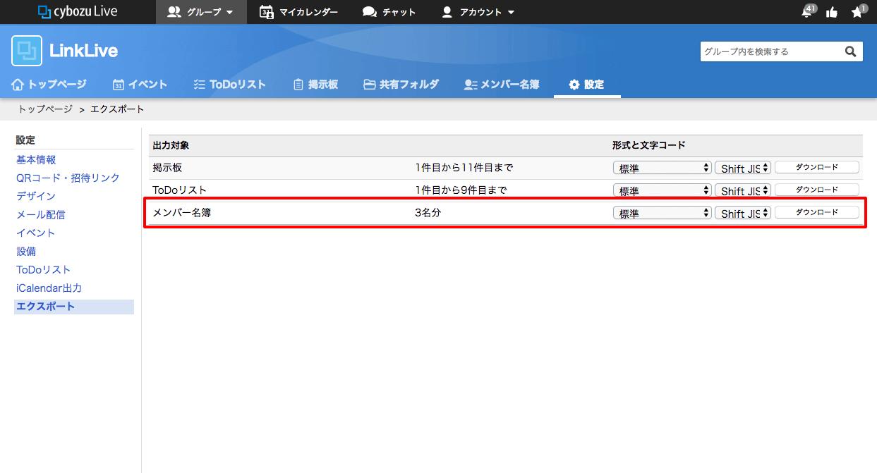 【保存版】「サイボウズlive」のデータを「Stock」へ移行する方法