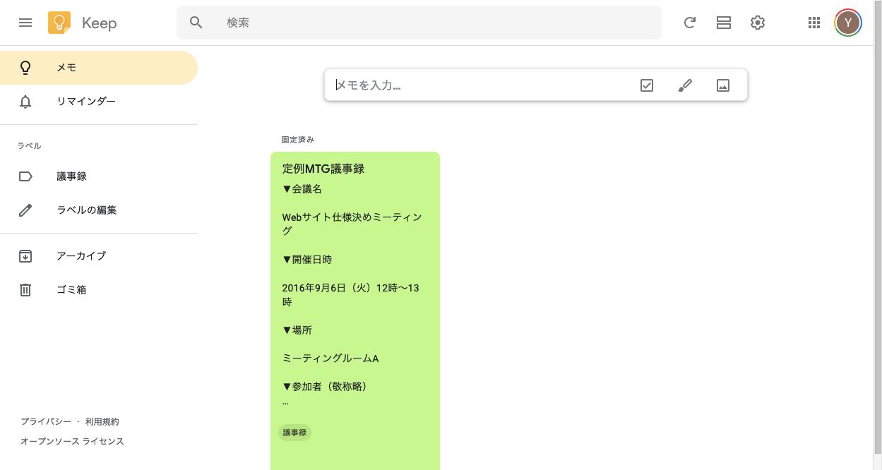 Onenoteから移行を考えている方のおすすめツール10選!