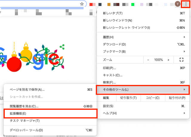 GoogleChromeの拡張機能の削除方法_1