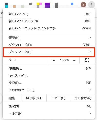 GoogleChromeのブックマークの削除方法_1