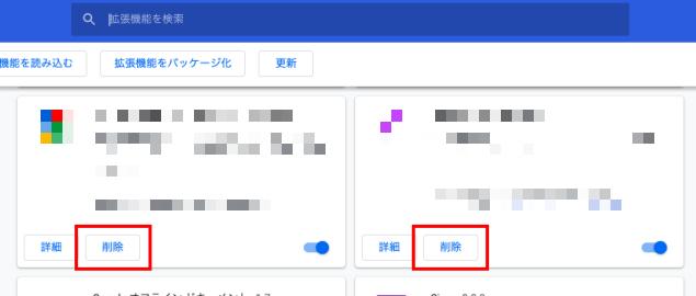 GoogleChromeの拡張機能の削除方法_2