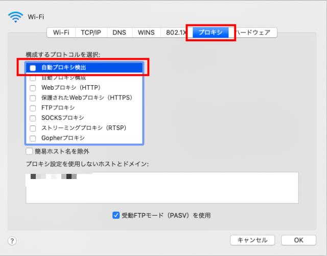 GoogleChromeのプロキシ設定の変更方法_3