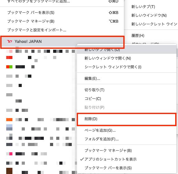 GoogleChromeのブックマークの削除方法_2