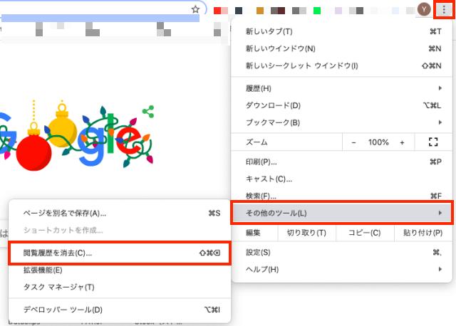 GoogleChromeのキャッシュ・閲覧履歴の削除方法_1