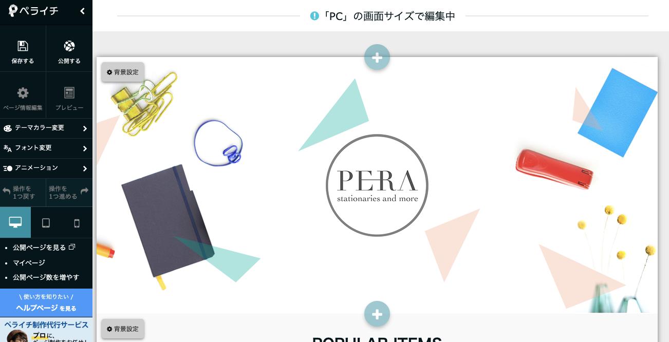 ペライチでのページ作成方法_3