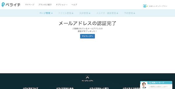 ペライチのアカウント登録方法_2