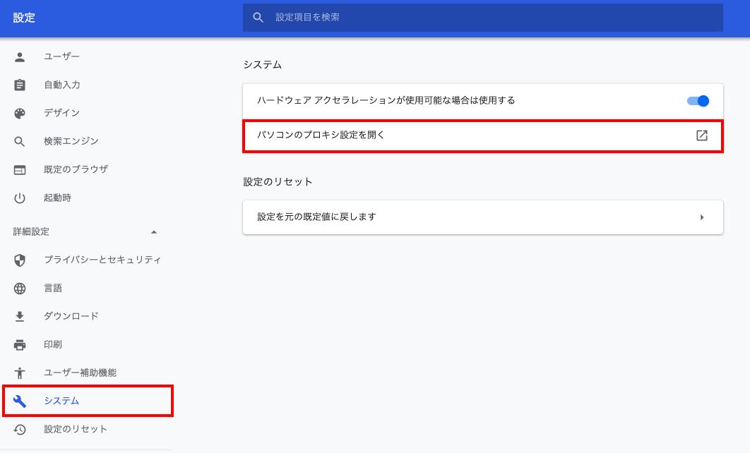 GoogleChromeのプロキシ設定の変更方法_2