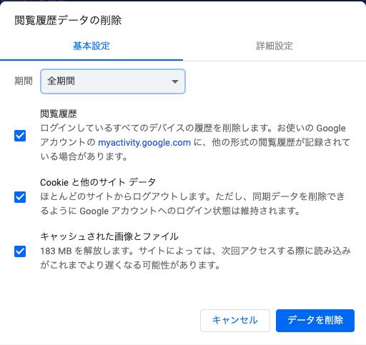 GoogleChromeのキャッシュ・閲覧履歴の削除方法_2