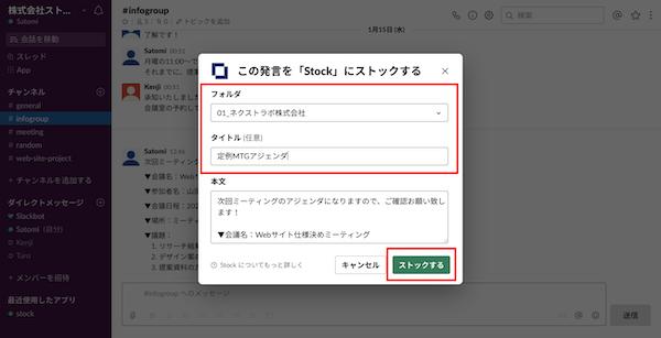 Slack・Dropbox・Stockの便利ツールで社内業務を完結させよう!