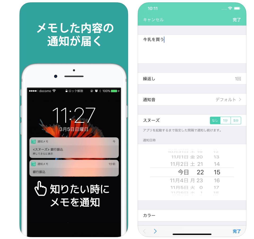 通知メモ2-忘れ物防止のリマインダーアプリ