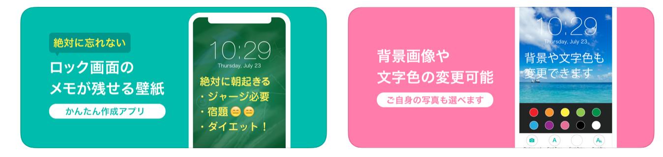 待ち受けロック画面メモ - 忘れ物防止の壁紙作成アプリ